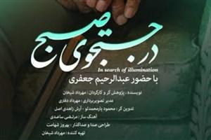 نمایش مستند «در جستجوی صبح» در خانهی هنرمندان ایران