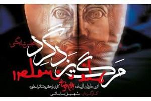 «مرگ یزدگرد» بهرام بیضایی با نگاهی دیگر