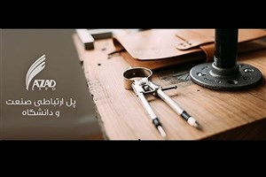 اعطای تندیس زرین جایزه ملی تحول دیجیتالی به سامانه آزاد اکسپو دانشگاه آزاد اسلامی