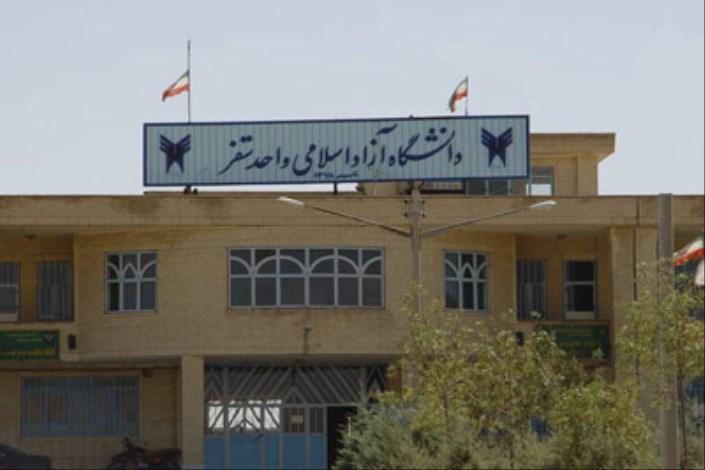دانشگاه آزاد اسلامی سقز