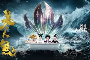 چین بزرگترین هفته «تاریخ سینما» را داشت/۵۴۸ میلیون دلار در یک هفته