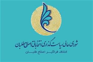 اطلاعیه شورای عالی سیاستگذاری درباره لیست نهایی اصلاح طلبان برای انتخابات شورای شهر تهران