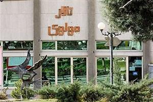 آغاز رپرتوار آثار برگزیده دانشگاهی در مرکز تئاتر مولوی