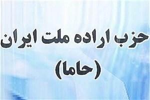 کنگره حزب اراده ملت ایران مهرماه برگزار میشود