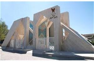 موفقیت دانشجوی دانشگاه آزاد اسلامی در آزمون مصاحبه استعدادهای درخشان