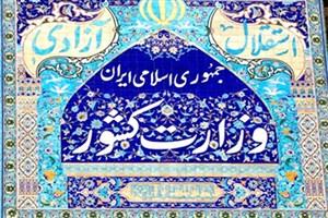 پیام تبریک 163 نماینده مجلس شورای اسلامی به وزیر کشور