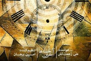 سیاوش امامی: از شما انتظار صدای به روزتری داشتم