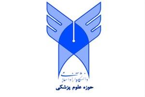انجام خودارزیابی اعتباربخشی آموزشی و پژوهشی بیمارستان های آموزشی دانشگاه آزاد اسلامی