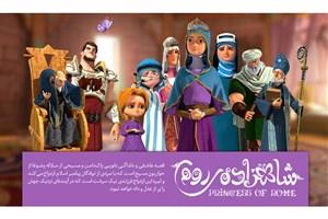 برگزیدگان مسابقه نقاشی «شاهزاده روم» مشخص شدند