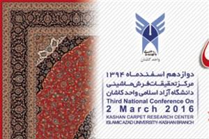 نخستین نمایشگاه بینالمللی فرش ماشینی ایران در دانشگاه آزاد اسلامی کاشان افتتاح شد