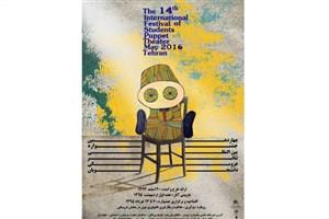 جشنواره چهاردهم تئاتر عروسکی تا اطلاع ثانوی به حالت تعلیق در خواهد آمد