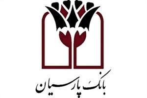 بانک پارسیان رتبه دوم سهم بازار تعداد تراکنش های پذیرندگی را از آن خود کرد