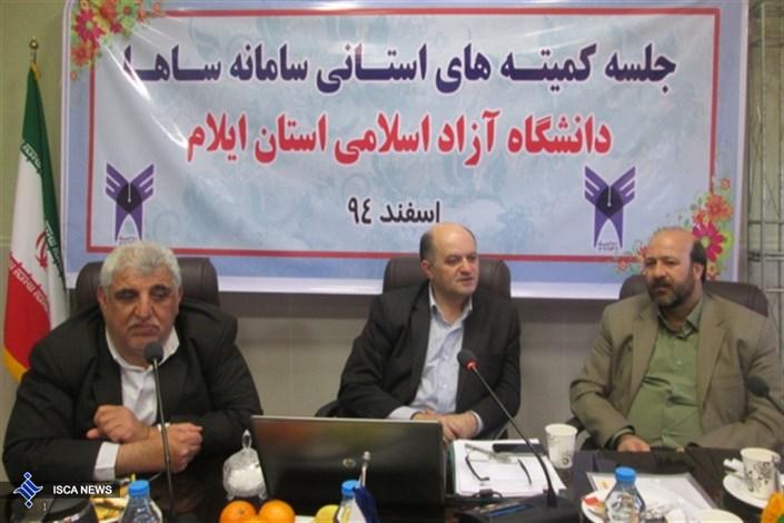کمیته استان ساها دانشگاه آزاد اسلامی