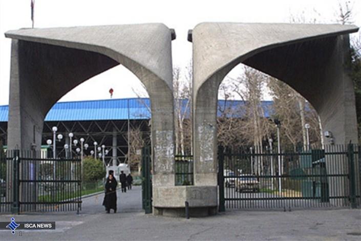 کمک خیرین به دانشگاه تهران