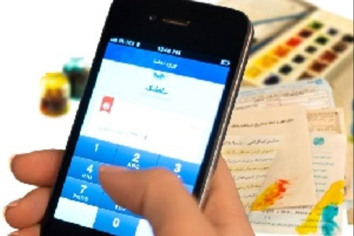 پرداخت موبایل