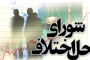 سازش ۱۱۴ فقره پرونده در مجتمع شماره ۲۰ شورای حل اختلاف تهران