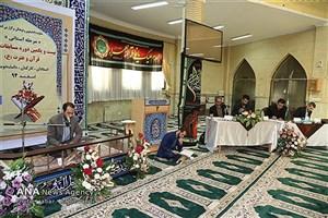 نتایج مرحله استانی بیست و یکمین دوره مسابقات قرآن و عترت بخش شفاهی در کرمانشاه