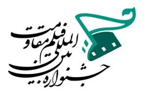 """معرفی داوران مستندهای بخش مسابقه سینمای ایران جشنواره فیلم """"مقاومت"""""""