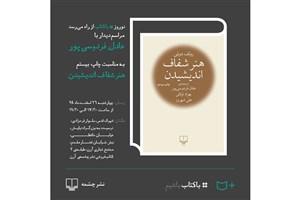 جشن امضای کتاب و دیدار با عادل فردوسی پور