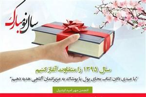 طرح «عیدی دادن کتاب» در اردبیل اجرا می شود