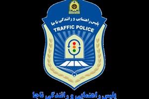اشتباه ۱۴ ساله پلیس راهنمایی و رانندگی!