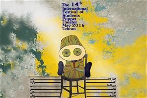 آثار برگزیده جشنواره بین المللی تئاتر عروسکی معرفی شدند