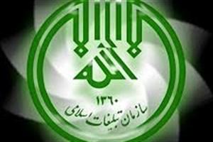 بیانیه سازمان تبلیغات اسلامی بهمناسبت ۱۲ فروردین