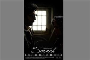 جشنواره ای آمریکایی میزبان فیلم های کوتاه ایرانی