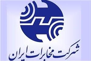 اختلال تلفنی در 6 مرکز مخابراتی از امروز