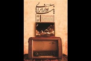کیوان ساکت و وحید تاج مهمان دهمین شب آواز ایرانی