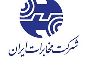 اختلال ارتباط تلفنی دو مرکز مخابراتی تهران ازفردا