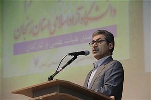 رئیس دانشگاه آزاد اسلامی استان زنجان:  رویکرد دانشگاه حر کت به سمت کارآفرینی است