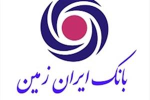زیان انباشته «بانک ایران زمین» از 50 درصد سرمایه ثبتی بیشتر شد/ سهامداران وابسته به وزارت نفت چه برنامه ای دارند؟ +سند