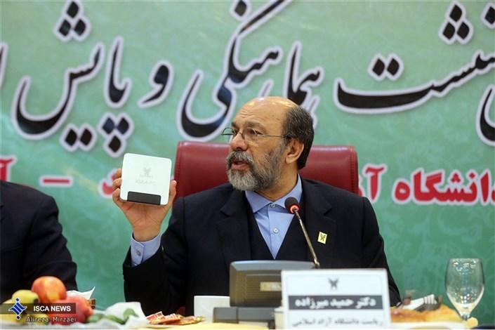 پنجمین نشست هماهنگی و پایش امور استان ها دانشگاه آزاد اسلامی
