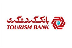 اطلاعیه بانک گردشگری درباره شایعات پیرامون برادر اسحاق جهانگیری