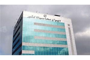 مصرف کالای ایرانی در دستگاههای اجرایی  اولویت حسابرسی دیوان محاسبات در سال ۹۷