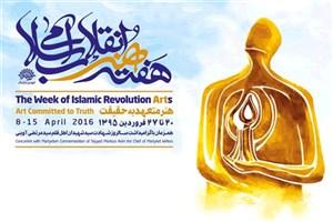 فرآیند انتخاب چهره سال انقلاب اسلامی/ ۶ نامزد نهایی معرفی شدند