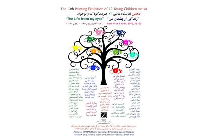 نمایشگاه  برای حمایت از کودکان محک
