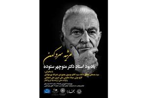مراسم یادبود منوچهر ستوده با حضور شخصیت های برجسته فرهنگی