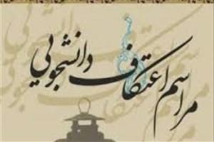 مسجد دانشگاه علوم پزشکی ایران میزبان اعتکاف دانشگاهیان