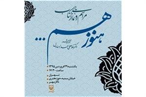 جدیدترین مجموعه شعر دکتر حداد عادل رونمایی میشود