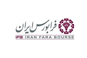 حجم معاملات فرابورس ایران به بیش از 680 میلیون ورقه رسید