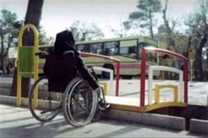 ارائه تسهیلات به دانشجویان معلول و با شرایط ویژه