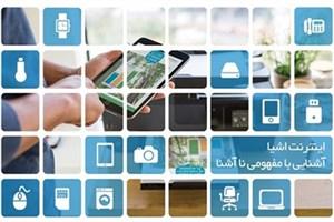 دستیابی ایران به تکنولوژی جهانی اینترنت اشیا