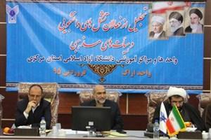 تجلیل از فعالان تشکلهای دانشجویی و هیاتهای مذهبی واحد ها و مراکزآموزشی دانشگاه آزاد اسلامی استان مرکزی
