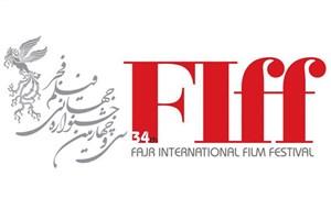 برنامههای جشنواره جهانی فیلم فجر در دانشکده سینما تئاتر اعلام شد