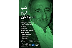 شب بخارا به یادبود  کریم اصفهانیان برگزار می شود