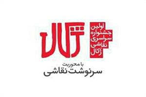 افتتاح نخستین جشنواره سراسری نقاشی ژکال از فردا