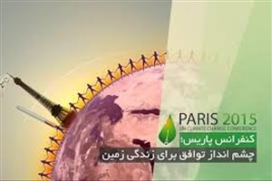 نشست بررسی توافق نامه تغییرات اقلیمی پاریس در واحد علوم و تحقیقات