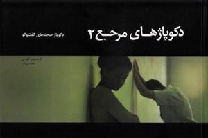 «دکوپاژهای مرجع» با حضور محمد گذرآبادی رونمایی شد